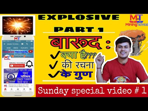 Explosive Part 1 || Introduction To Explosive || In Hindi || Mining Technical || Miningtechnical