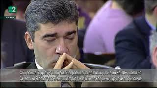 Обществена дискусия за Истанбулската конвенция част 1