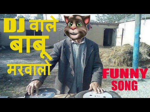 Dj wale babu mera gana chala do-MOST FUNNY DJ WALE BABU SONG | talking tom funny videos in hindi