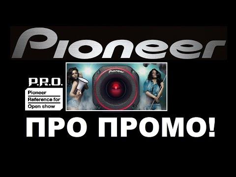 Pioneer P.R.O. - Обзор и Розыгрыш Акустики