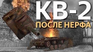 КВ-2 после НЕРФА. Прощальный выход Легенды в Рандом WoT Blitz