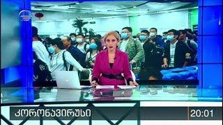 ქრონიკა 20:00 საათზე - 25 იანვარი, 2020 წელი
