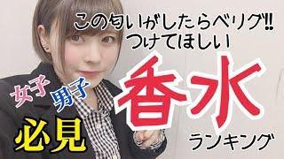 【必見】つけてほしい香水はこれ!!!