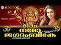 Download ഹൈന്ദവഭക്തിഗാനരംഗത്തിലെ സൂപ്പർഹിറ്റ് ദേവീഗീതങ്ങൾ  | Ohm Namo Jagadhambike | Hindu Devotional Songs MP3 song and Music Video