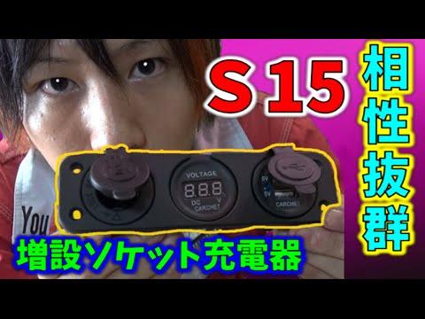【前編】CARCHET  シガーライターソケット 車用増設ソケット 充電器