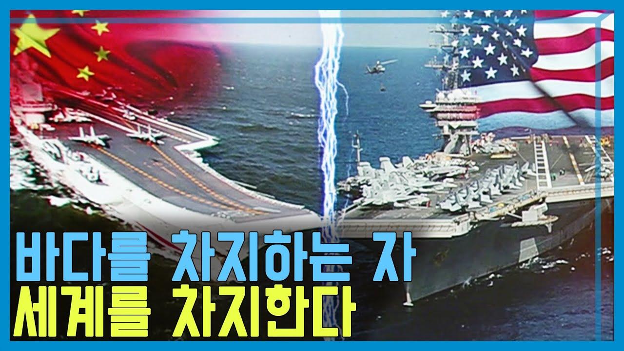 중국 3번째 항모 7월에 취역, 바다에서 펼쳐지는 미중 쟁패 (KBS_214회_2021.05.01.방송)