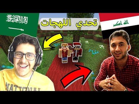 تحدي اللهجات في ماينكرافت : السعودية vs العراق (مصطفى قيم اوفر)