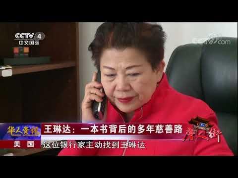《华人世界》 20170824 | CCTV-4