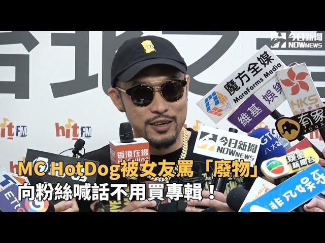 MC HotDog被女友罵「廢物」向粉絲喊話不用買專輯!