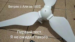 Ветряк aliexpress