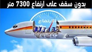 طائرة بقيت بدون سقف علي ارتفاع 7300 متر