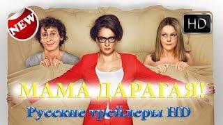 Мама Дарагая! (2014) - Русские трейлеры в HD