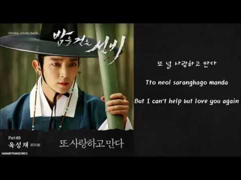 [Yook Sungjae (BTOB)] Love You Again (또 사랑하고 만다) 밤을 걷는 선비 OST (Hangul/Romanized/English Sub) Lyrics