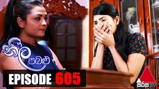 Neela Pabalu - Episode 605 | 27th October 2020 | Sirasa TV Thumbnail