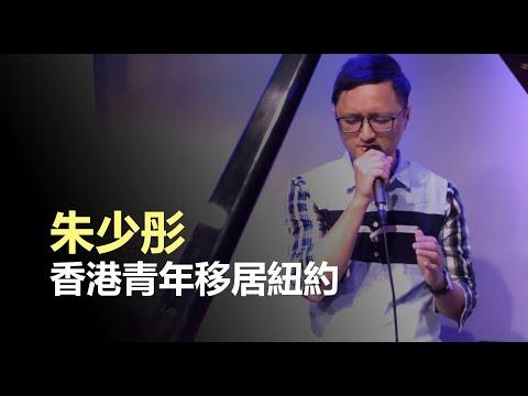 朱少彤:香港青年移居紐約的故事