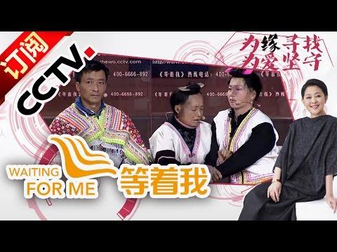 《等着我》 20160925 精编版 苦寻妈妈二十七年终团圆 | CCTV