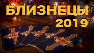 БЛИЗНЕЦЫ - 2019. Таро-Прогноз на 2019 год.