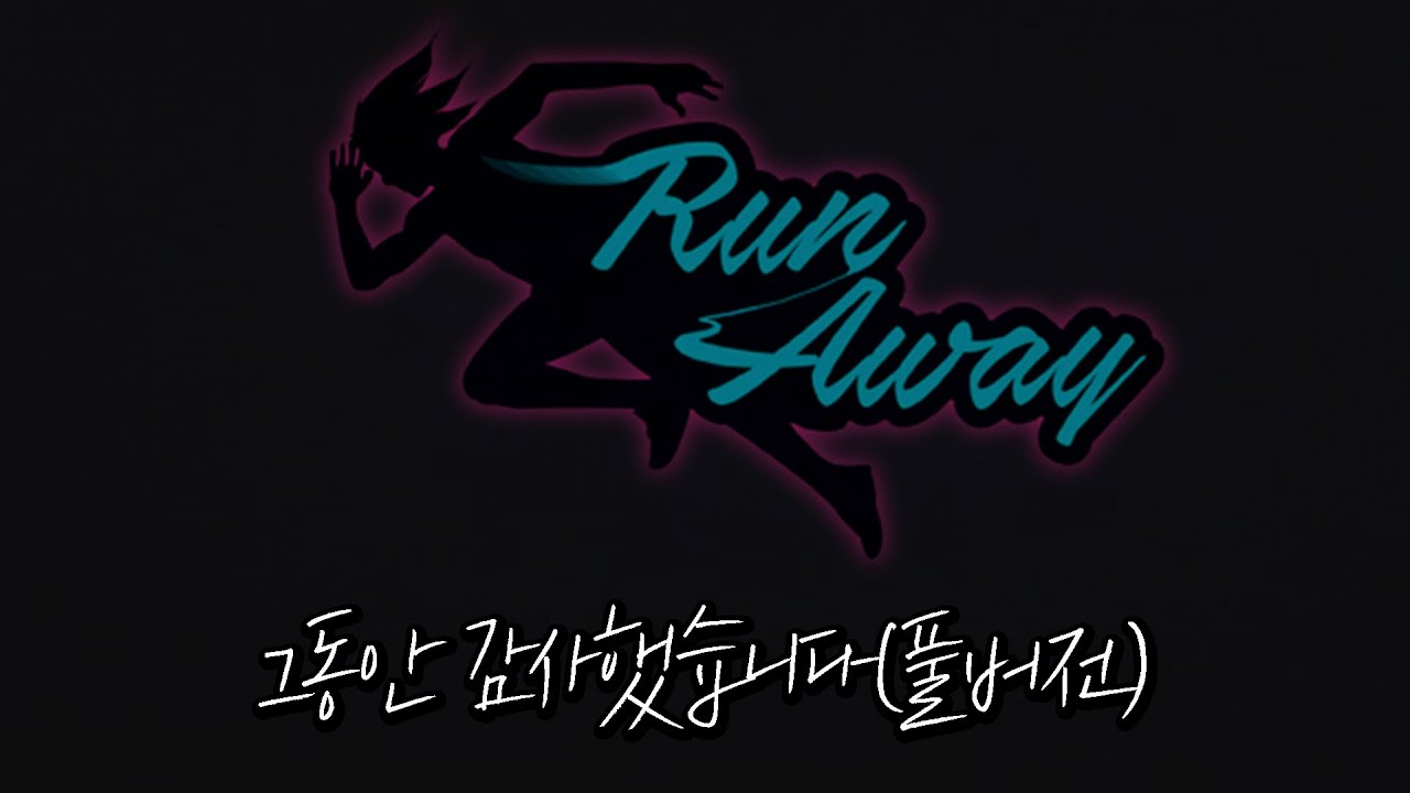 [풀버전] 러너웨이 오버워치팀 해체 합니다 (Goodbye Runaway)