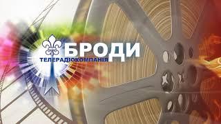 Випуск Бродівського районного радіомовлення 16.03.2018 (ТРК