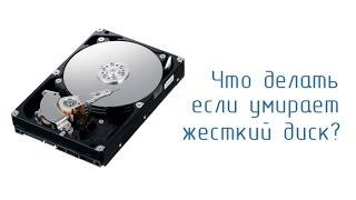 Онлайн-урок: Умирает жёсткий диск, как пережить утрату?