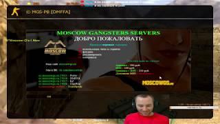 COUNTER-STRIKE 1.6 🔴 ВОЗВРАЩЕНИЕ ЛЕГЕНДЫ 🔵 Первый запуск!