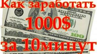 Как заработать в интернете 1000 рублей за 10 минут  Способы заработка в интернете HD