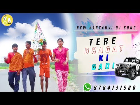 ✓ Tere Bhagat Ki Gadi | तेरे भगत की गाड़ी | Renu Shoran | Praveen | Bhole DJ Song 2017 | Rao Music
