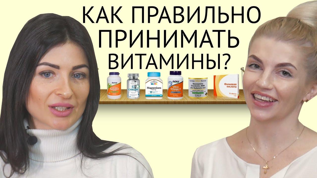 Как и когда пить витамины и добавки. Как правильно совмещать приём витаминов. Секреты диетолога 5