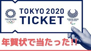 年賀はがき・年賀状 お年玉当選番号一覧2019(平成31年) 東京オリンピック賞は!