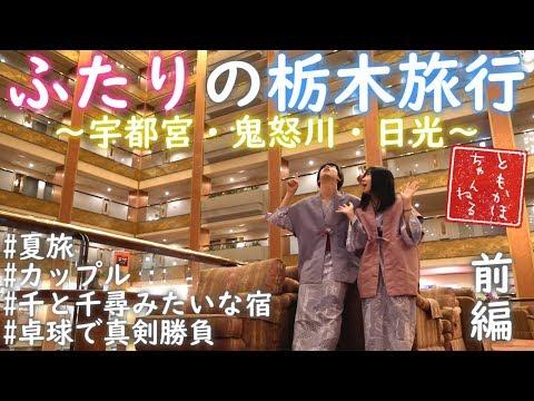 【弾丸旅行】カップルで千と千尋風な旅館で最高の一日を過ごしてきた!!