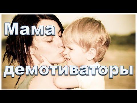 Мама демотиваторы смешные-FUN PHOTO