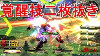 【EXVS2実況】バルバトスルプスレクス覚醒技二枚抜き