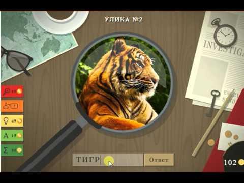 Игра УЛИКА 1, 2, 3, 4, 5 уровень  Ответы на игру Улика Одноклассники, ВК