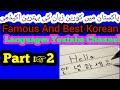 - Korean Language Best Academy In PakistanPart-2Famous and Good Korean Language YouTube Channel Urdu
