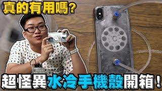 【Joeman】超怪異水冷手機殼開箱!真的有用嗎?