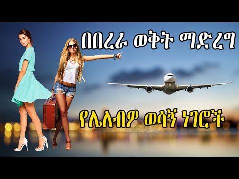 Ethiopia: በበረራ ወቅት ማድረግ የሌለብዎ 10 ወሳኝ ነገሮች