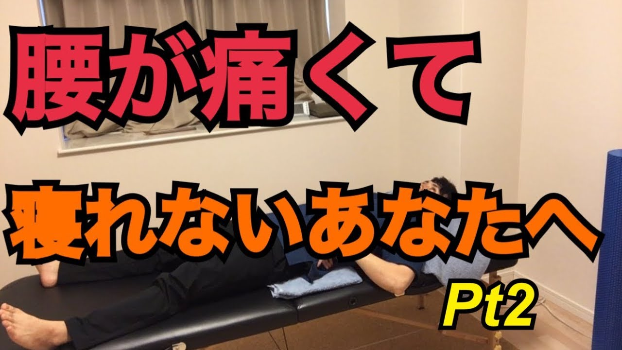 ぶら下がり健康器 腰痛悪化