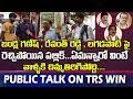 బండ్ల గణేష్ , లగడపాటి పై రెచ్చిపోయిన పబ్లిక్ | Public Talk On Telangana Election Results 2018 | Kcr