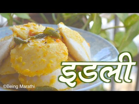 idli recipe marathi south indian food healthy choices idli recipe marathi south indian food forumfinder Gallery