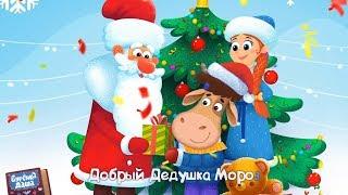 Бурёнка Даша. Дед Мороз | Песни для детей