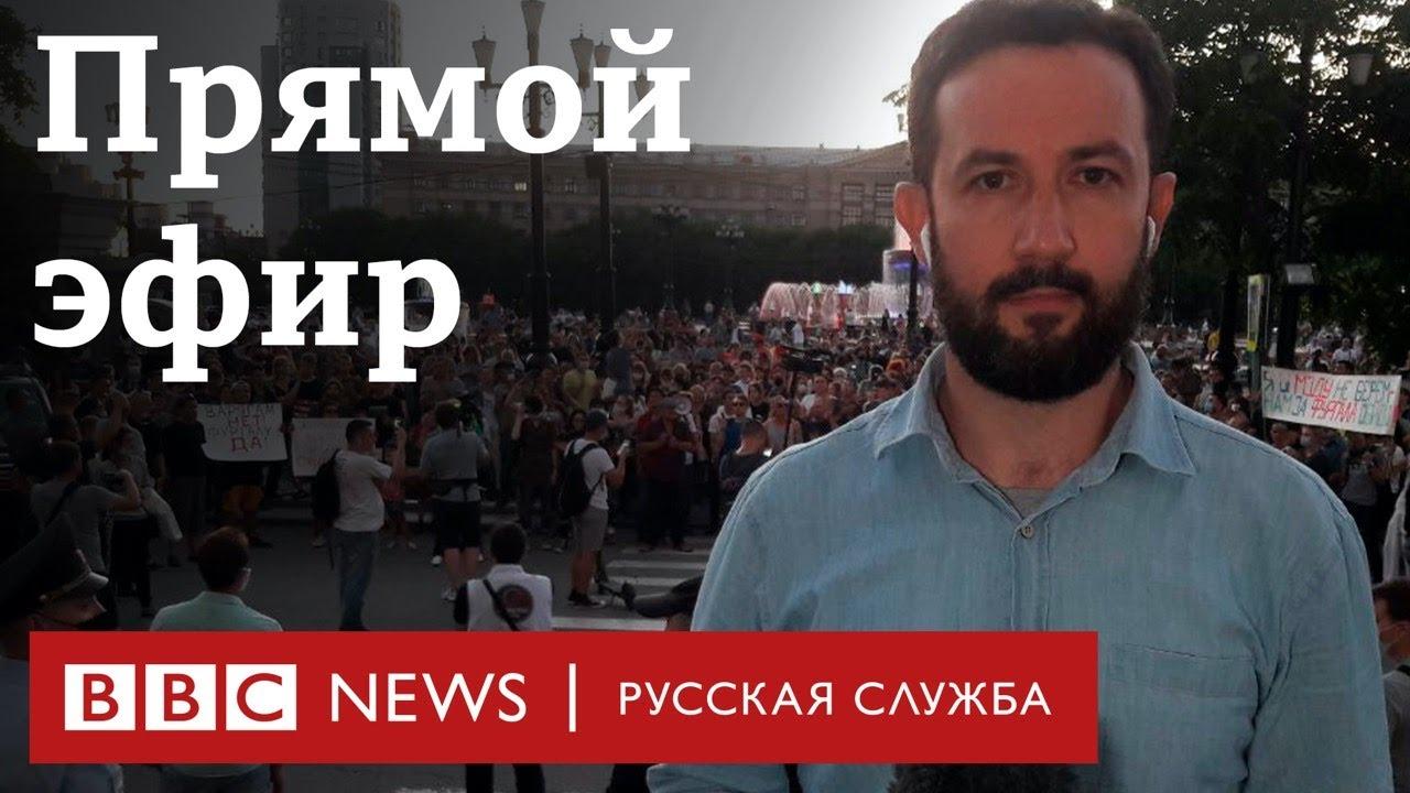 Протесты в Хабаровске после прибытия врио губернатора