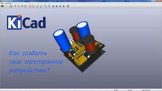 Проектирование электроники или KiCAD + утюг