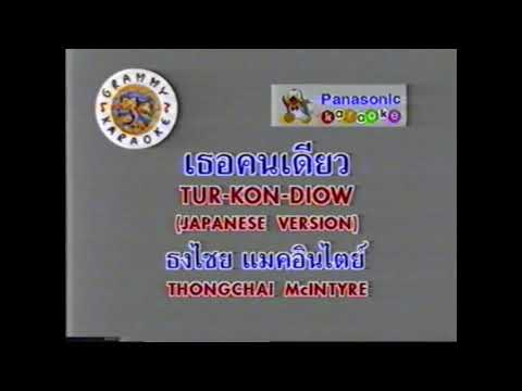 Tur Kon Diow (Japanese Version) -Bird Thongchai