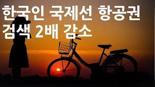 6월 18일-한국인 국제선 항공권 검색 2배 감소