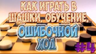 Как играть в шашки. Обучение - Ошибочной ход - #4