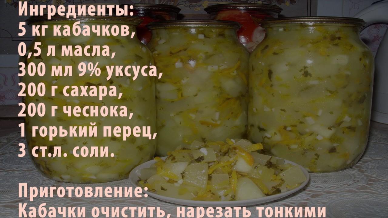 рецепт кабачков на зиму как капуста