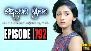 Deweni Inima | Episode 792 19th February 2020 Thumbnail