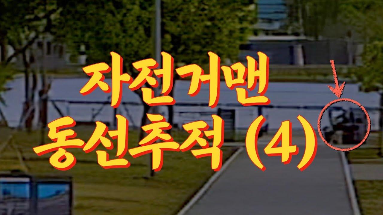 615 글귀 점퍼 자전거맨을 따라가보자 (4)
