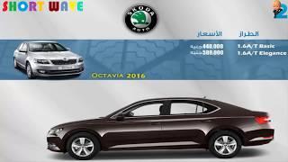 اسعار جميع السيارات الجديدة الزيرو فى مصر 2017 - 2018  بعد تعويم الجنية وزيادة ضريبة القيمة المضافة