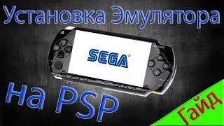 Как установить Эмулятор Sega Genesis/Mega Drive на PSP - Гайд
